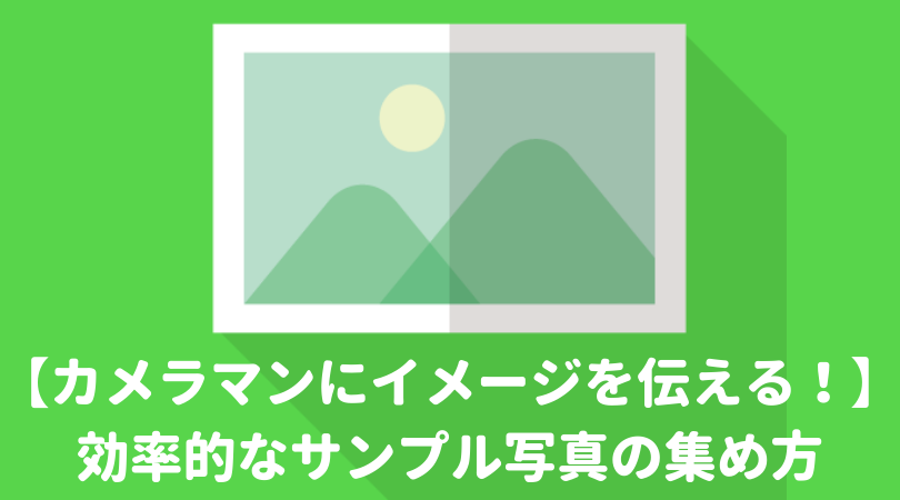 【出張撮影カメラマンカメラマンにイメージを伝える!】効率的なサンプル写真の集め方