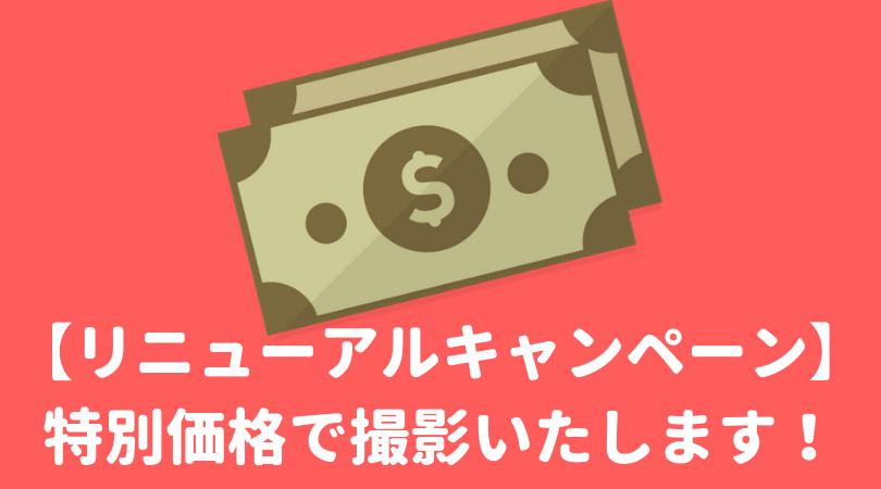 【ホームページ】リニューアルキャンペーン!特別価格で撮影いたします!