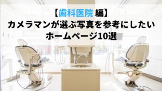 【歯科医院編】カメラマンが選ぶ写真を参考にしたいホームページ10選