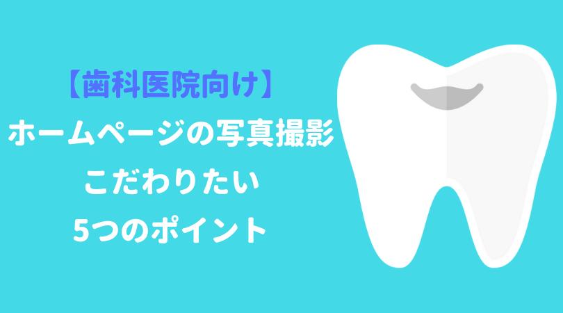 【歯科医院向け】ホームページの写真撮影でこだわりたい5つのポイント