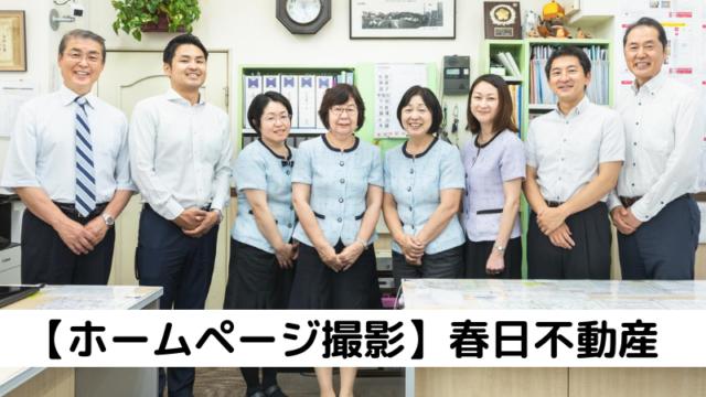 【撮影事例】会社案内・企業広報 撮影|春日不動産