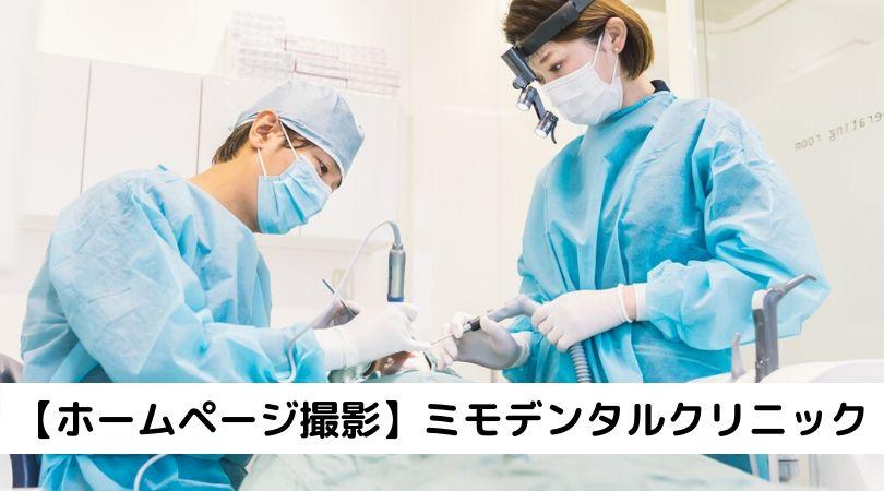 写真、撮影、カメラマン、開業医、個人医院(歯科医院)、病院